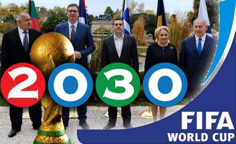Μουντιάλ 2030 : Σκέψεις συνδιοργάνωσης από Ελλάδα και άλλες βαλκανικές χώρες | tanea.gr