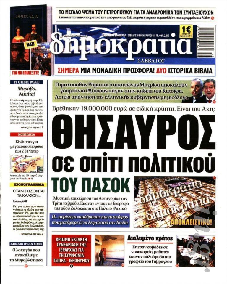 Ελληνική Αστυνομία: Δεν κάναμε καμιά έφοδο στο Π. Ψυχικό - Ανυπόστατο το δημοσίευμα της «Δημοκρατίας» | tanea.gr