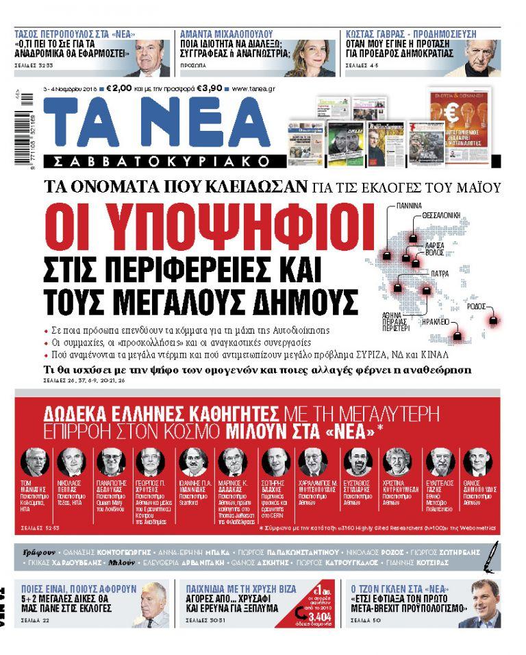Διαβάστε στα «Νέα Σαββατοκύριακο»: Οι υποψήφιοι σε περιφέρειες και μεγάλους δήμους | tanea.gr