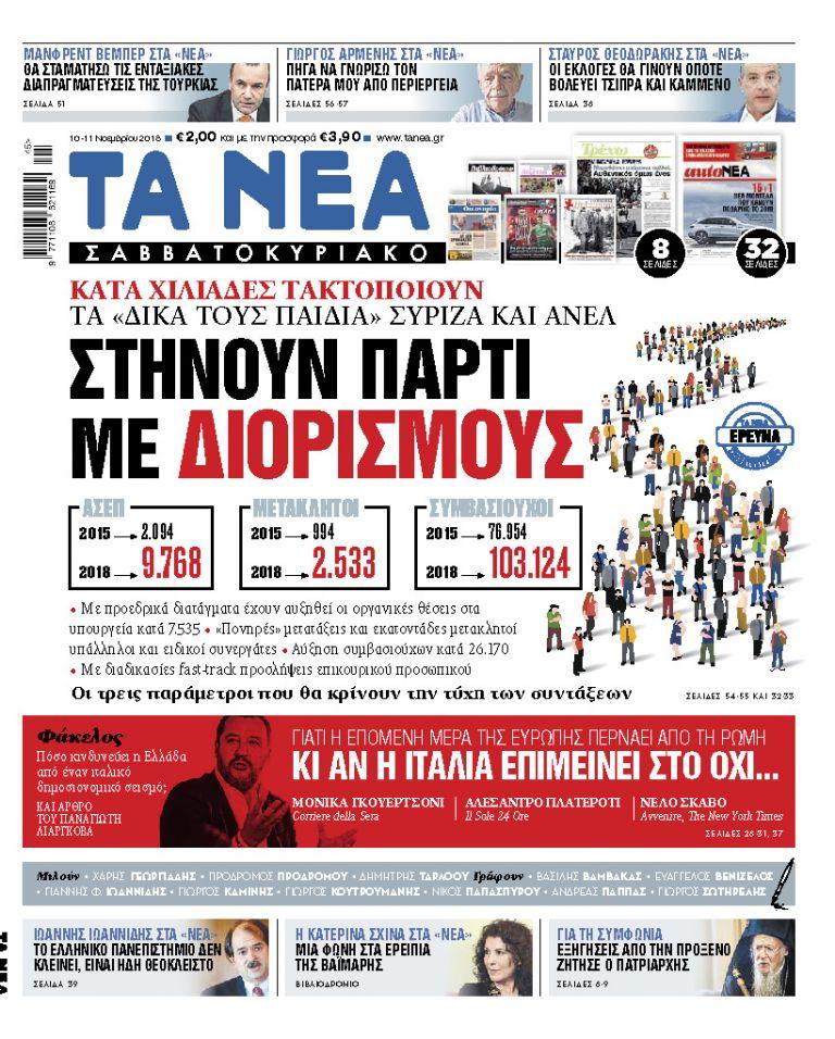 Διαβάστε στα «ΝΕΑ Σαββατοκύριακο»: Στήνουν πάρτι με διορισμούς στο Δημόσιο | tanea.gr