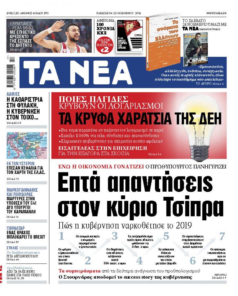 Διαβάστε στα «ΝΕΑ» της Παρασκευής: «Επτά απαντήσεις στον κύριο Τσίπρα» | tanea.gr