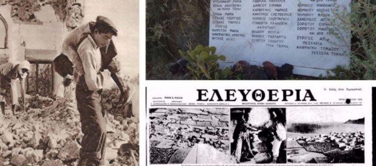 Σεισμός : Στην Αμοργό θυμήθηκαν τα 7,5 Ρίχτερ και τους 53 νεκρούς | tanea.gr