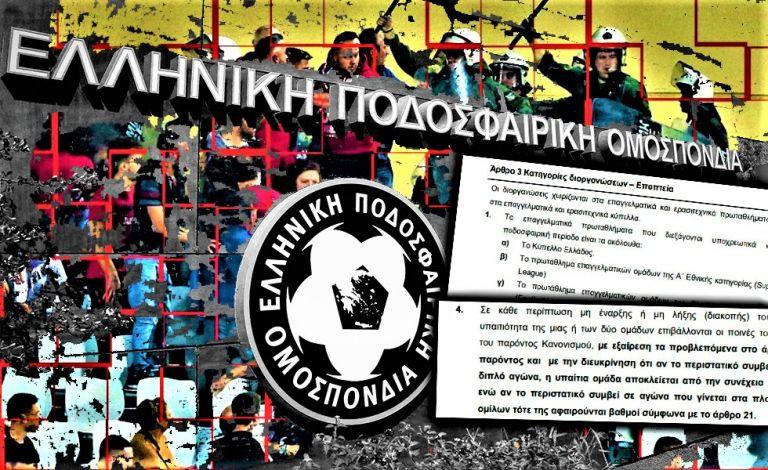 Ο ΚΑΠ είναι σαφής: Αφαίρεση βαθμών στο Κύπελλο | tanea.gr