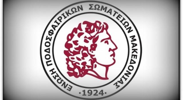 Αναβολή αγωνιστικής στην ΕΠΣ Μακεδονιάς λόγω… στοιχηματικής εταιρίας | tanea.gr