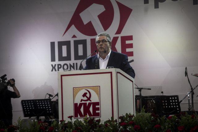 Το ΚΚΕ γιόρτασε τα 100 χρόνια ιστορίας του   tanea.gr