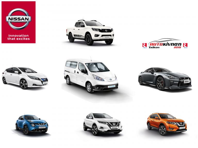 Nissan: Ποια μοντέλα κλέβουν την παράσταση στην Αυτοκίνηση 2018   tanea.gr