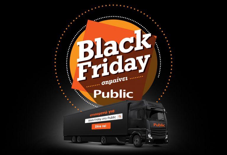 Black Friday σημαίνει Public   tanea.gr