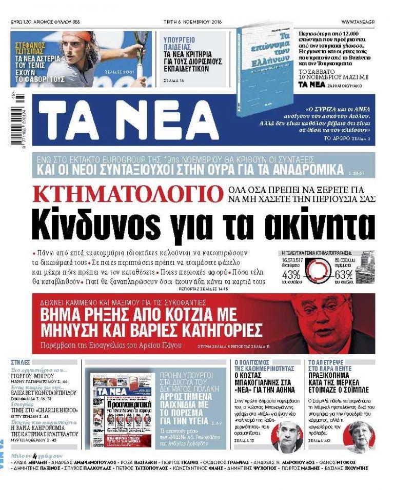 Διαβάστε στα «Νέα» της Τρίτης: Οδηγός προστασίας των ακινήτων – Τι συμβαίνει με το Κτηματολόγιο | tanea.gr
