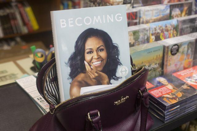 Ανάρπαστο το νέο βιβλίο της Μισέλ Ομπάμα | tanea.gr