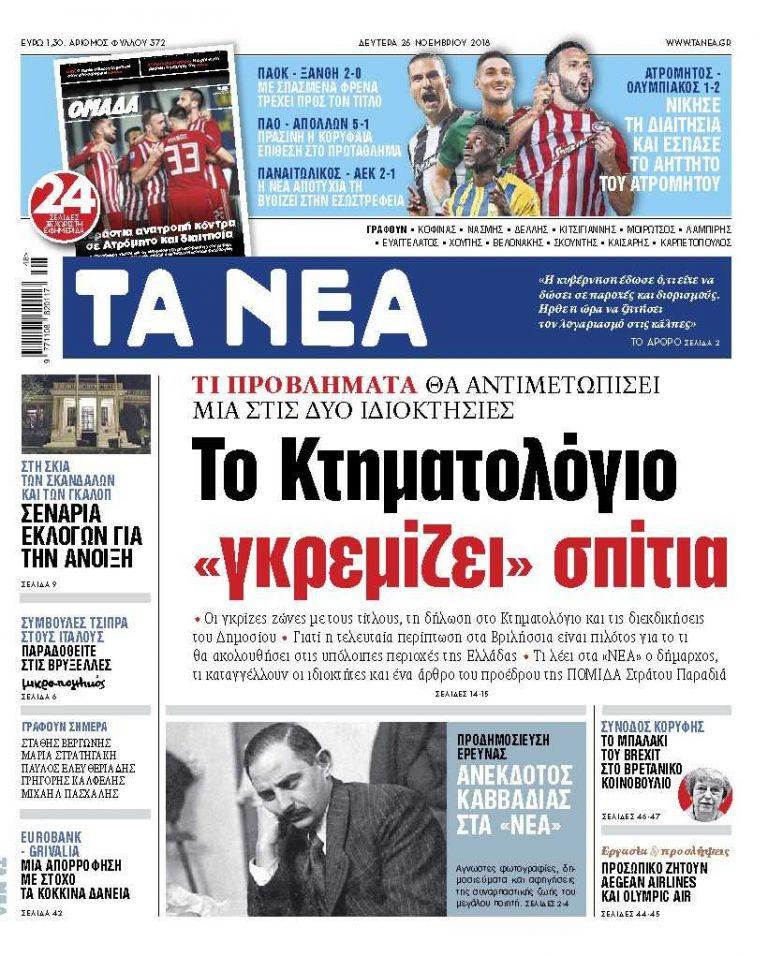 NEA 26.11.2018 | tanea.gr