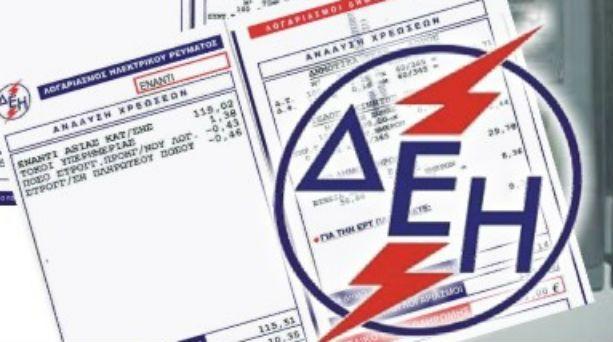 ΔΕΗ e-bill : Βήμα - βήμα η μετατροπή του λογαριασμού σε ηλεκτρονικό | tanea.gr
