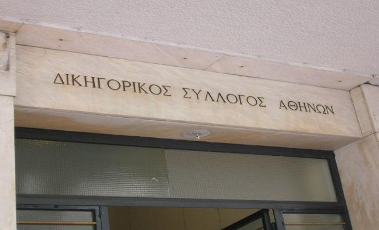 Προσλήψεις δικαστικών υπαλλήλων ζητάει ο Δικηγορικός Σύλλογος | tanea.gr