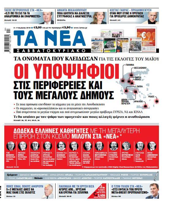 ΝΕΑ 3.11.2018   tanea.gr