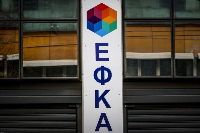 ΕΦΚΑ : Ηλεκτρονικά μόνο οι αιτήσεις που αφορούν μειώσεις συντάξεων | tanea.gr