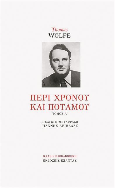 Μυθιστόρημα, όπως μνήμη | tanea.gr