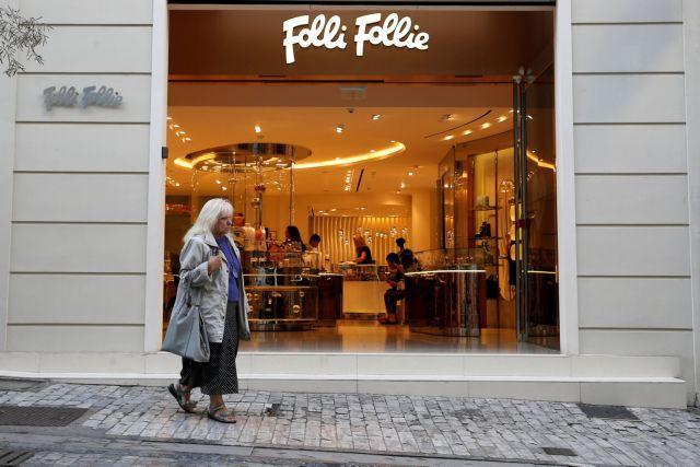 Πρόστιμο 20.000 ευρώ στη Folli Follie | tanea.gr