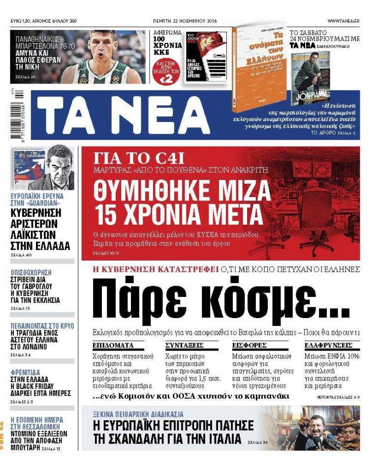 ΝΕΑ 22.11.2018 | tanea.gr