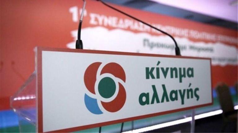 ΚΙΝΑΛ: Να μην εκφυλιστεί η διαδικασία της Συνταγματικής Αναθεώρησης | tanea.gr