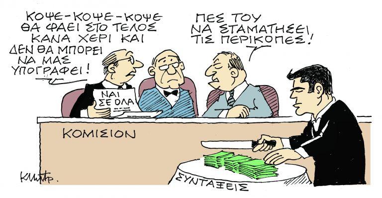 ΤΟ ΣΚΙΤΣΟ ΤΟΥ ΚΩΣΤΑ ΜΗΤΡΟΠΟΥΛΟΥ   tanea.gr