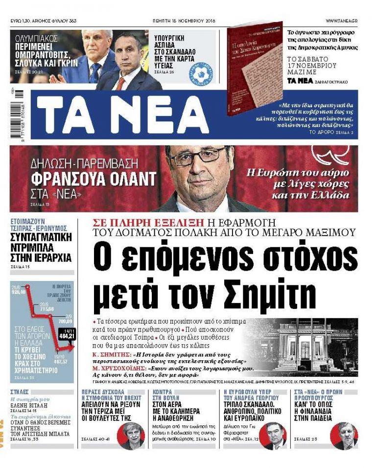 Διαβάστε στα «Νέα» της Πέμπτης: Ο επόμενος στόχος μετά τον Σημίτη | tanea.gr