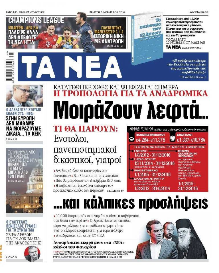 Διαβάστε στα «ΝΕΑ» της Πέμπτης: Μοιράζουν λεφτά και κάλπικες προσλήψεις | tanea.gr