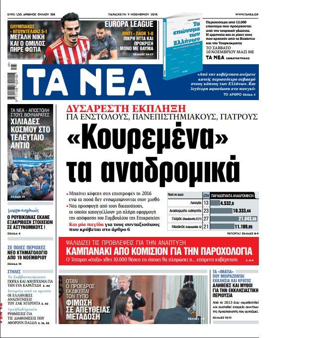 ΝΕΑ 9.11.2018 | tanea.gr