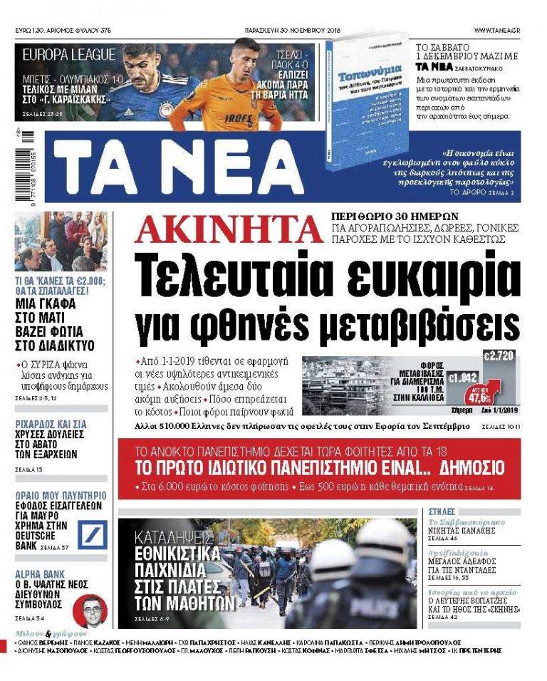 Διαβάστε στα «ΝΕΑ» της Παρασκευής: «Τελευταία ευκαιρία για φθηνές μεταβιβάσεις ακινήτων» | tanea.gr
