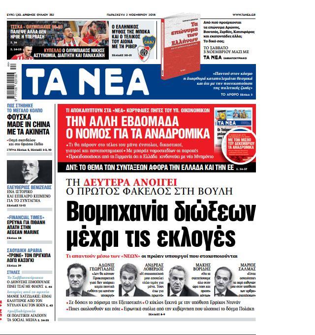 ΝΕΑ 2.11.2018   tanea.gr