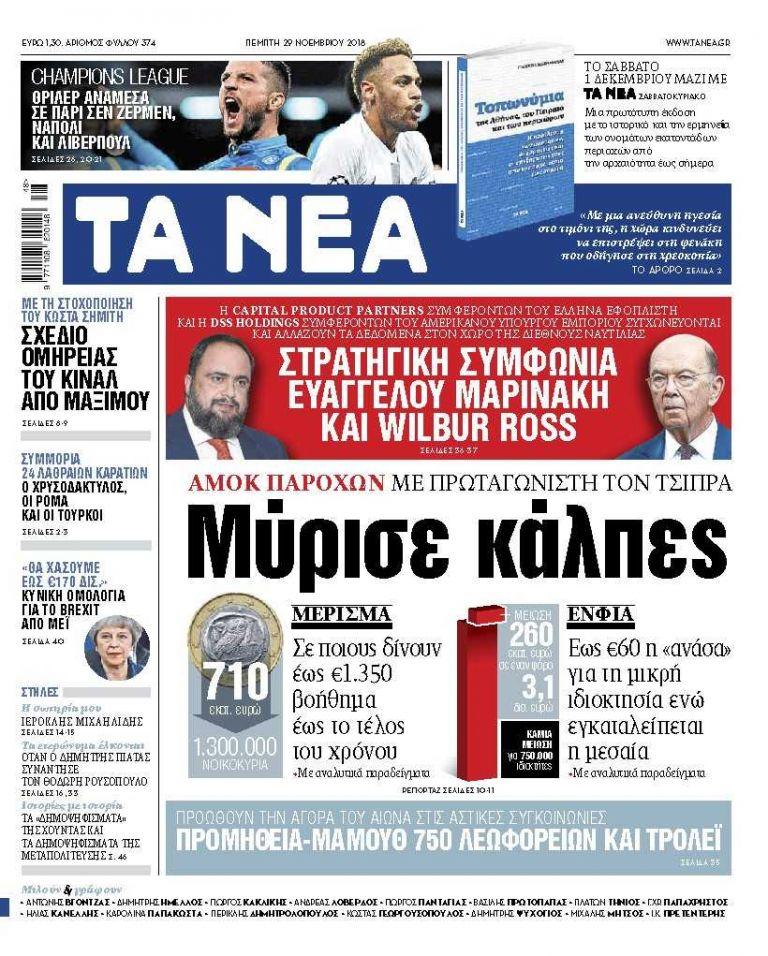 Διαβάστε στα «ΝΕΑ» της Πέμπτης: «Μύρισε κάλπες - Αμόκ παροχών από Τσίπρα»   tanea.gr