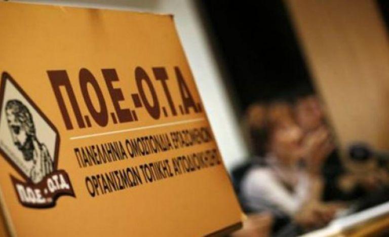 Η ΠΟΕ-ΟΤΑ καταδικάζει την επίθεση στα γραφεία της ΚΕΔΕ | tanea.gr