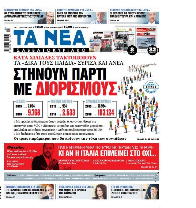 ΝΕΑ 10.11.2018 | tanea.gr