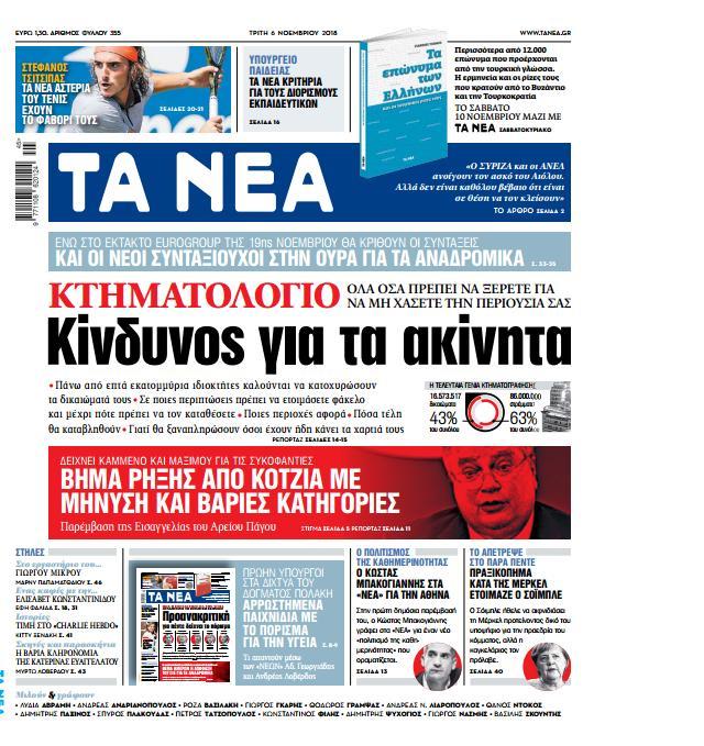 ΝΕΑ 6.11.2018 | tanea.gr