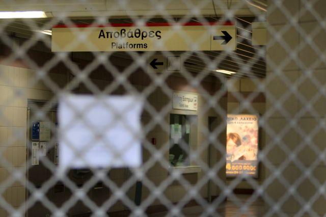 Ανοικτοί όλοι οι σταθμοί του Μετρό | tanea.gr