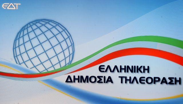 Δεκτό επί της αρχής και επί των άρθρων το νομοσχέδιο για τη ΝΕΡΙΤ | tanea.gr