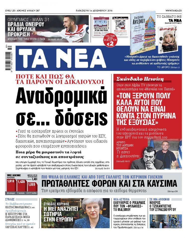ΝΕΑ 14.12.2018   tanea.gr