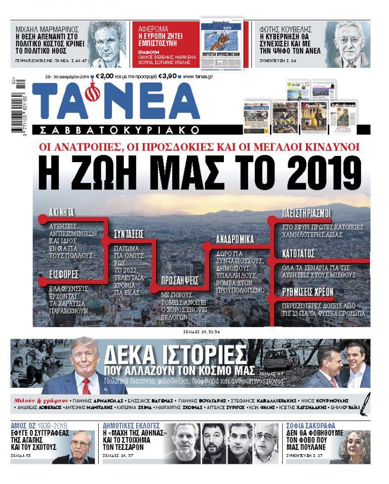 Διαβάστε στα «ΝΕΑ Σαββατοκύριακο»: «Η ζωή μας το 2019» | tanea.gr
