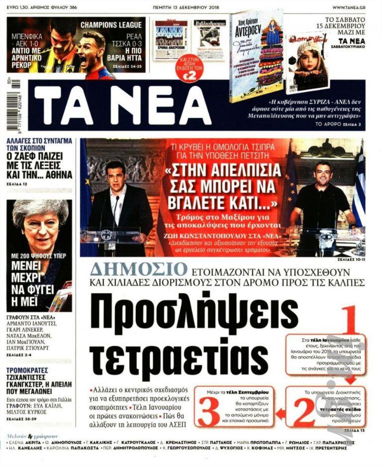 ΝΕΑ 13.12.2018   tanea.gr