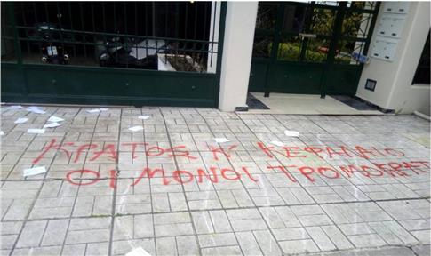 Διαμαρτυρία αντιεξουσιαστών στο σπίτι του Παπαδήμου   tanea.gr