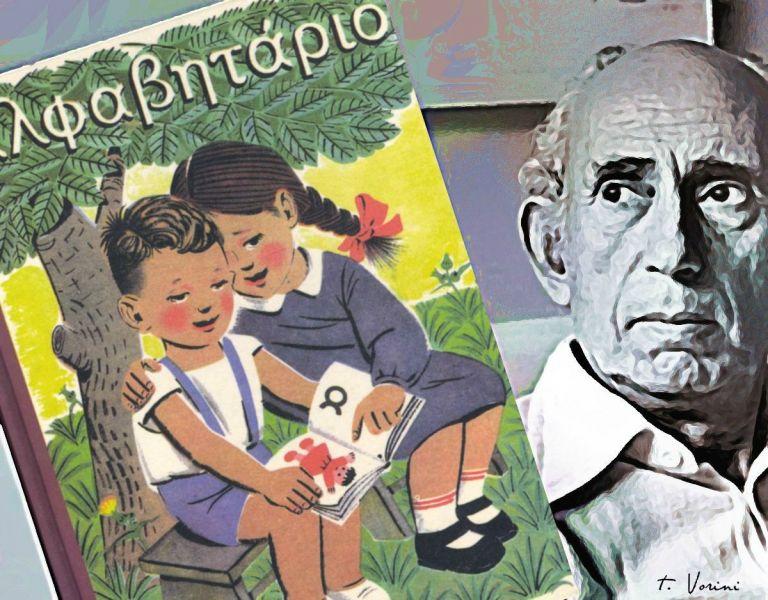 Τα ιστορικά Αλφαβητάρια των παιδικών μας χρόνων - Συγκινούν ακόμη και τώρα οι εικόνες τους | tanea.gr
