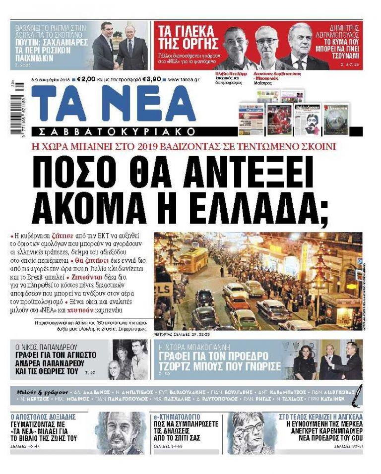 ΝΕΑ 08.12.2018 | tanea.gr
