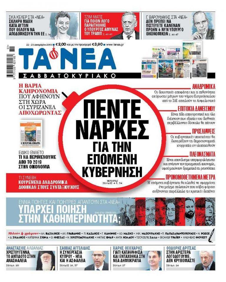 ΝΕΑ 22.12.2018 | tanea.gr