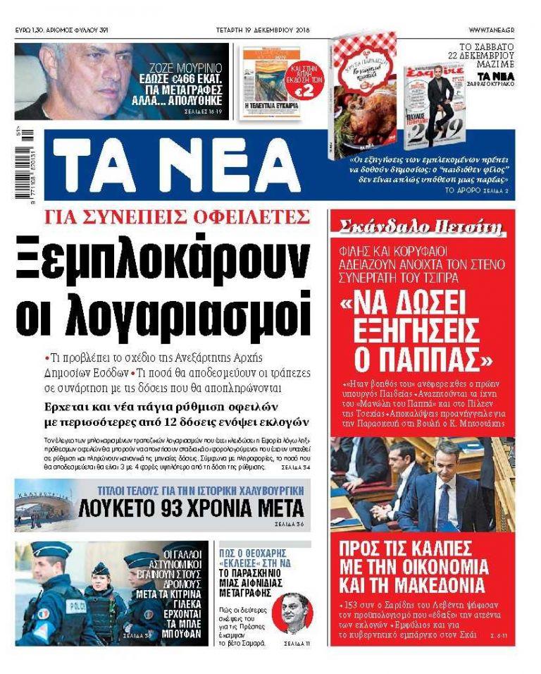 ΝΕΑ 19.12.2018 | tanea.gr