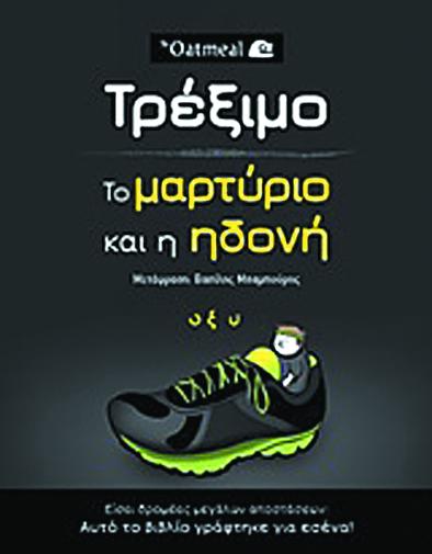Long run και στις σελίδες! | tanea.gr