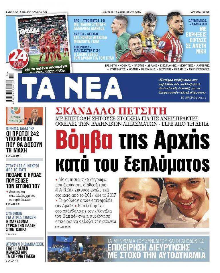 ΝΕΑ 17.12.2018 | tanea.gr
