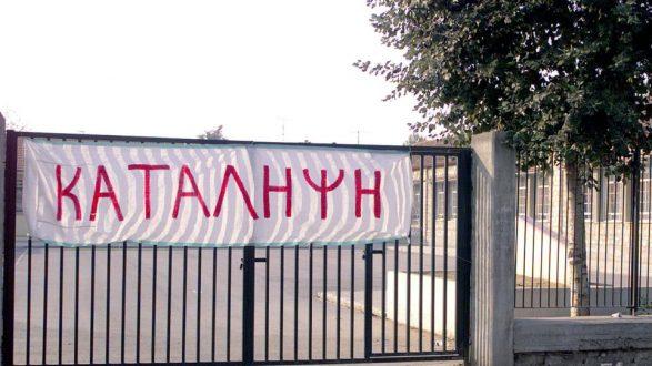 Συνέλαβαν μαθητές και τους γονείς τους για... καταλήψεις | tanea.gr