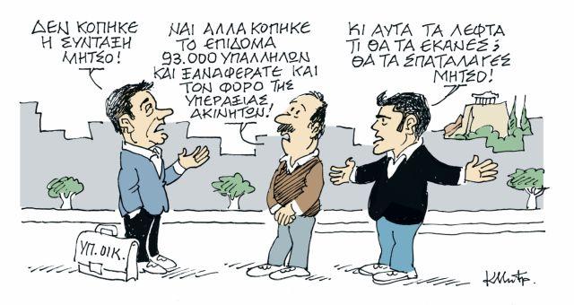 TO ΣΚΙΤΣΟ ΤΟΥ ΚΩΣΤΑ ΜΗΤΡΟΠΟΥΛΟΥ | tanea.gr