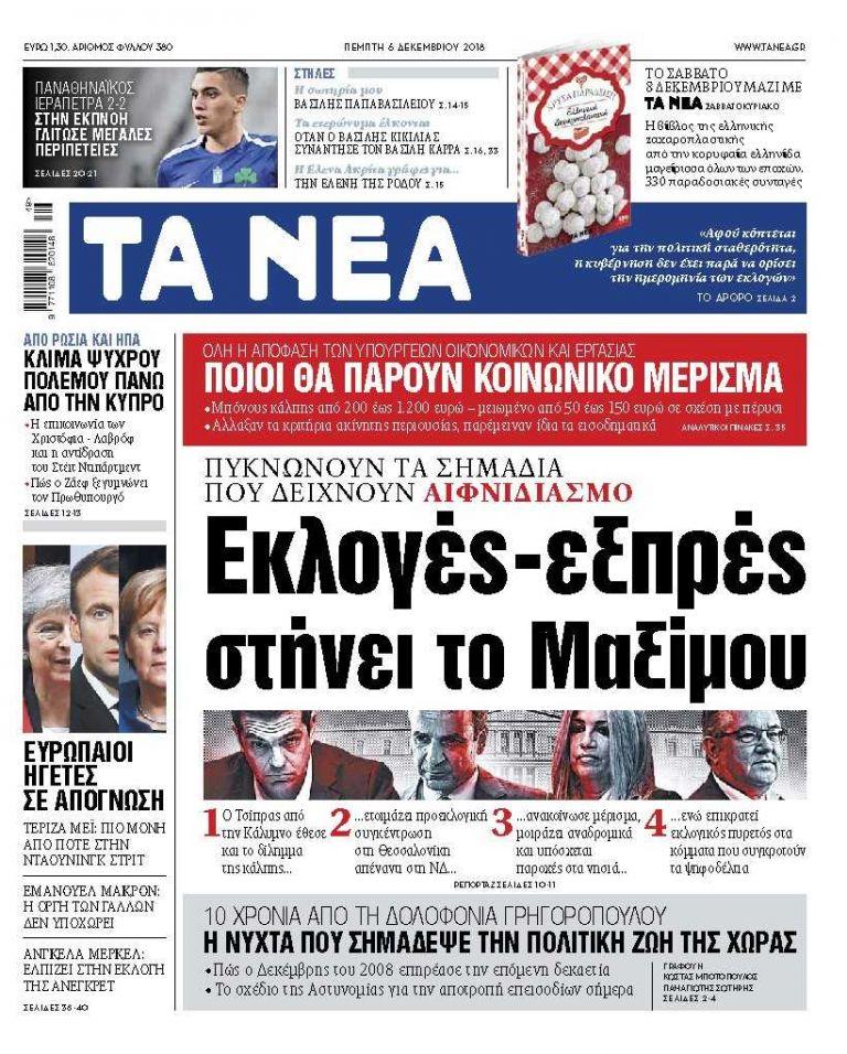 Διαβάστε στα «ΝΕΑ» της Πέμπτης: «Εκλογές - εξπρές στήνει το Μαξίμου | tanea.gr
