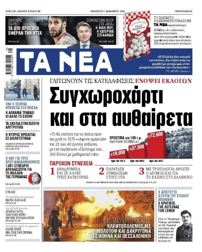 Διαβάστε στα «ΝΕΑ» της Παρασκευής: «Συγχωροχάρτι και για τα αυθαίρετα» | tanea.gr