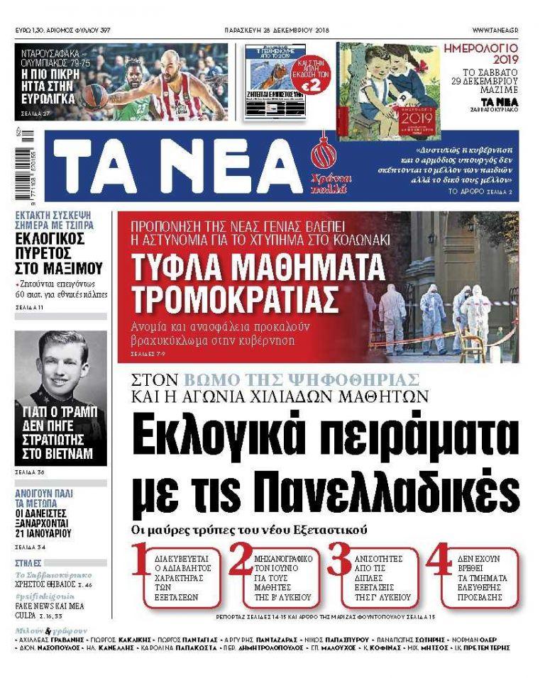 Διαβάστε στα «ΝΕΑ» της Παρασκευής: «Εκλογικά πειράματα με τις Πανελλαδικές» | tanea.gr