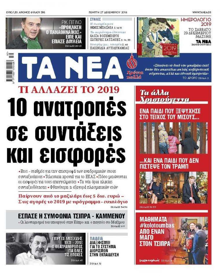 ΝΕΑ 27.12.2018 | tanea.gr